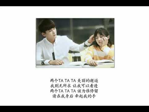 袁娅维 - You Are My Only One(& 宋念宇) 【歌词】