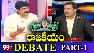 Debate on: Political Heat Rises on Agri Gold Scam Part-1 | Addepalli Sridhar, Nagarjuna Yadav | 99TV