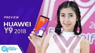 พรีวิว Huawei Y9 2018 มือถือเซลฟี่สุดแจ่ม ราคามิตรภาพ กับความสามารถระดับโปร