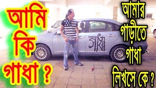 Ami Gadha ? আমি গাধা ? Bangla funny video by Dr.Lony