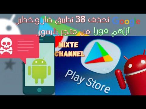 38 تطبيق ضار وخطير تم حذفه من google أزله فورا from YouTube · Duration:  3 minutes 20 seconds