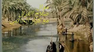 صلاح الغزال_ دكه ونص جبت عمري احبن موش واحاد جديد 2018