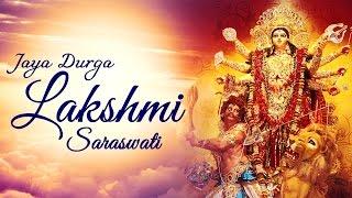 Jaya Durga Lakshmi Saraswati Durga Parameshwari By Vikram Hazra Art Of Living Bhajans