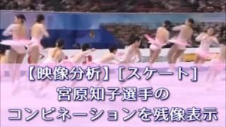 宮原知子選手の連続ジャンプを残像表示してみました。 詳しくは↓ https:...