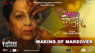 Rohini Hattangadi Makup Video | रोहिणी हट्टंगडी 'आजोबा' साकारताना | Once More | Upcoming Movie