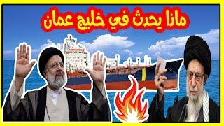 أنباء عن استهداااااف سفينة أسفلت برينسيس في خليج عمان وملالي طهرااااان يعترف بالعملية قبل قليل .