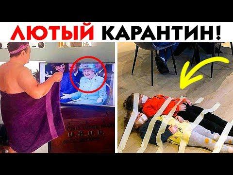55 ЛЮТЫХ СПОСОБОВ РАЗВЛЕЧЬ СЕБЯ НА КАРАНТИНЕ! - Видео онлайн