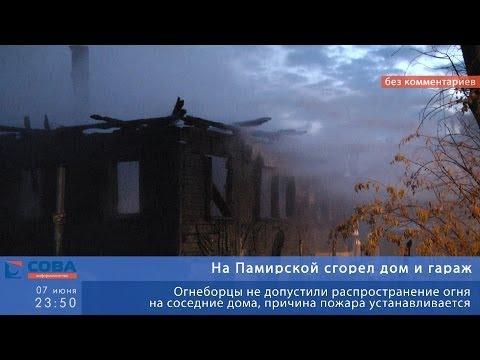 Частный дом сгорел на Памирской