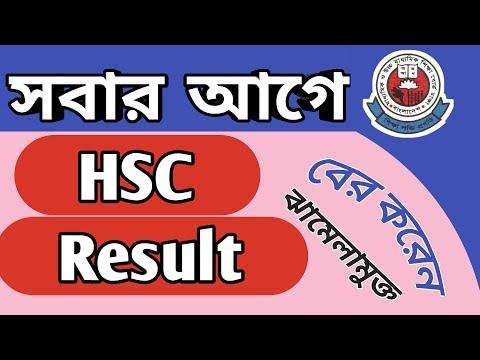 এইচ.এস.সি রেজাল্ট মার্কশিটসহ দেখুন সবার আগে ২০১৯    HSC result 2019   HSC result 2019 date