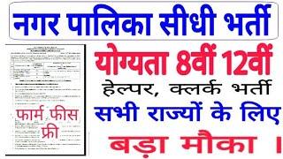 नगर पालिका भर्ती // municipality Vanacay // नगरपालिका सीधी भर्ती // सरकारी नौकरी//मजदूरक्लर्क भर्ती