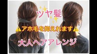 アホ毛を簡単に抑えます‼   ツヤ髪 大人ヘアアレンジ方法をご紹介します...