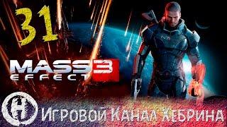 Прохождение Mass Effect 3 - Часть 31 - Фрагменты прошлого