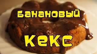 Банановый кекс (супер-рецепт) | #pro100smak