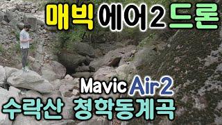 남양주 수락산 청학동 계곡 드론 비행 DJI Mavic…