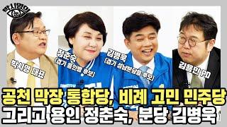 공천 막장 통합당, 비례 고민 민주당 그리고 용인 정춘숙, 분당 김병욱