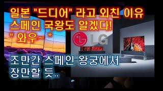 """일본에 이어 스페인국왕도 LG 초격차 기술에 """"와우"""" 라고 감탄!"""