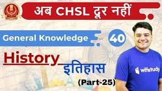9:00 PM SSC CHSL 2018 | GK by Sandeep Sir | History