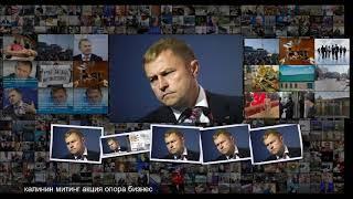 Смотреть видео Опора России рассказала об убытках бизнеса от несогласованных акций в Москве Общество Р онлайн
