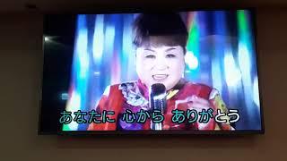 玉蘭翻唱   歌であなたに伝えたい   天童よしみ   志明一族 演歌秀