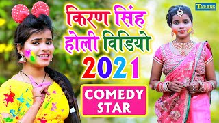 किरन सिंह होली (2021) - Kiran Singh Holi Video Song || Jukebox Video || New Bhojpuri Holi Hits Song