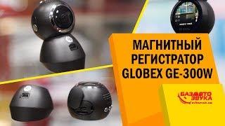 Магнитный видеорегистратор Globex GE-300w. Компактный Wi-Fi регистратор.