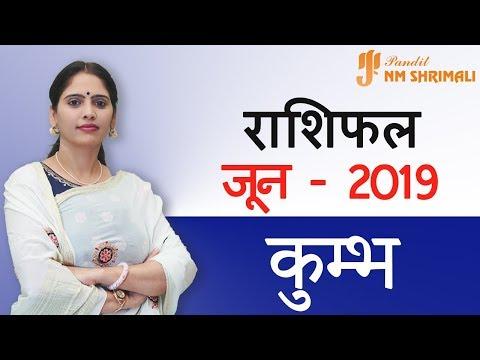 Kumbh Rashi Aquarius June 2019 Horoscope | कुम्भ