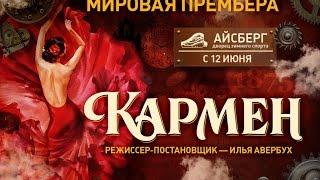 "Ледовое шоу ""Кармен"" Ильи Авербуха"