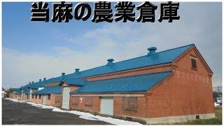 【建築探訪】当麻の農業倉庫と鷹栖の伝承館