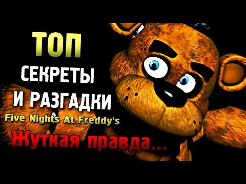 ВСЕ ОБ ИГРЕ Five Nights at Freddys