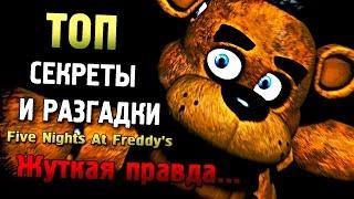 Секреты и Легенды Разгадка Игры Five Nights at Freddy s Пасхалки Easter eggs