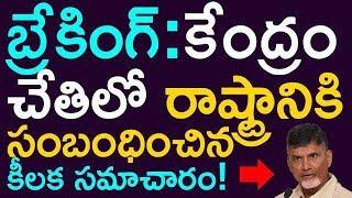 Central Government Has Secret information Of Andhra Pradesh    Taja30