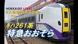 (9)くしろヨロシク!キハ261系特急おおぞら3号で釧路に行くべ【HOKKAIDO LOVE!6日間周遊パスの旅】