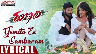 Yemito Ee Sambaram Lyrical | Runam Movie Songs | Gopi Krishna | Mahendar | S.V.Mallik Teja