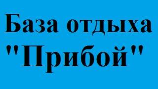 Прибой забронювати номер біля моря Затока ціни забронировать номер у моря Затока цены(
