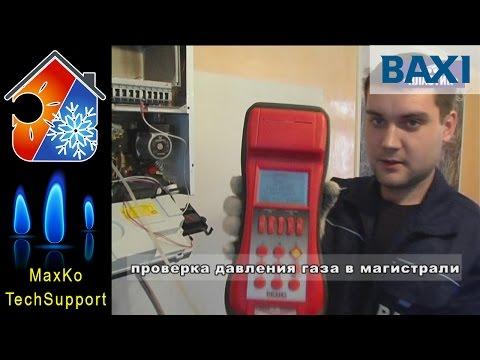 Установка (монтаж) и запуск газового котла BAXI Luna 3 Comfort