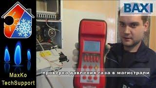 Встановлення (монтаж) і запуск газового котла BAXI Luna 3 Comfort