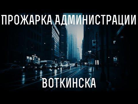 Прожарка Администрации Воткинска