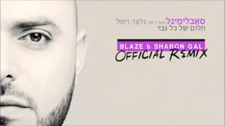 סאבלימינל מארח את גלעד ויטל חלום של כל גבר BLAZE and SHARON GAL Official Remix