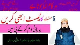 Ye Pani Dam Karke Pee Lein | 5 Minutes Me Asar Dekein | By Maulana Mudassir Zaman Sahab