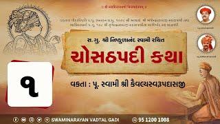 ચોસઠપદી કથા ।। Chosathpadi Katha