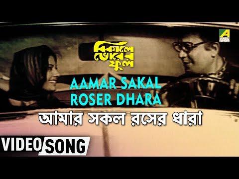 Aamar Sakal Roser Dhara   Bikele Bhorer Phul   Bengali Movie Rabindra Sangeet