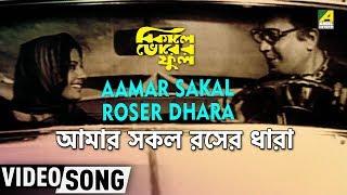 Download Aamar Sakal Roser Dhara | Bikele Bhorer Phul | Bengali Movie Rabindra Sangeet MP3 song and Music Video