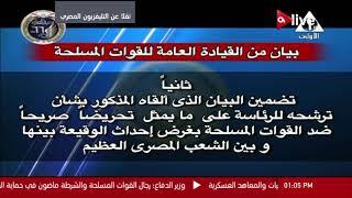 """بيان من القيادة العامة للقوات المسلحة حول إعلان ترشح الفريق """"سامي حافظ عنان"""" للانتخابات الرئاسية"""