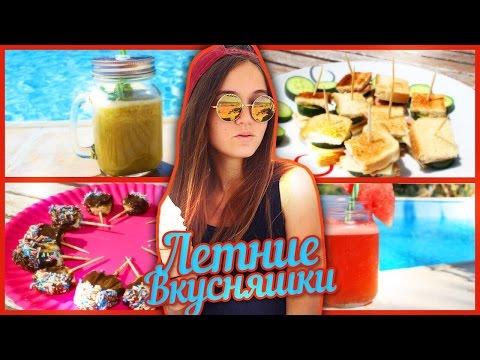 Летние Вкусняшки И Напитки//Summer treats - видео онлайн