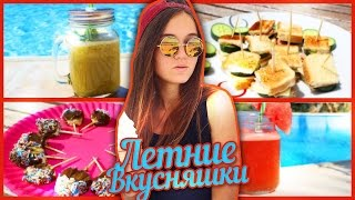Летние Вкусняшки И Напитки//Summer treats