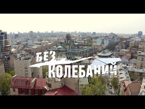 БЕЗ КОЛЕБАНИЙ (2019) 1 серия. Сериал. Мелодрама. Новинка 2019
