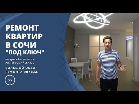 Супер ремонт квартиры в Сочи 98 м2- ул.Первомайская 21