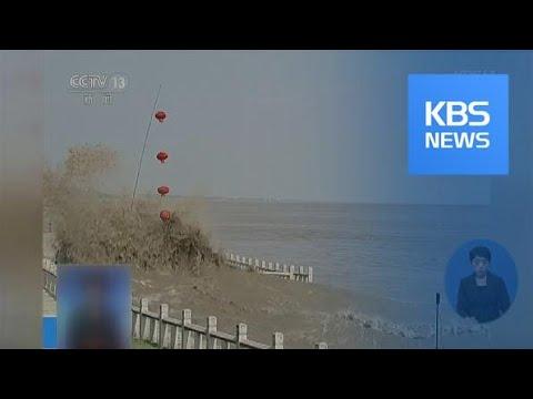 중국 첸탄강, 최대 규모 조수 해일 장관 / KBS뉴스(News)