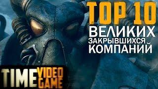 ТОП-10 самых значимых закрывшихся игровых компаний-разработчиков игр!