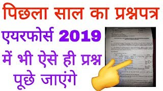 Airforce Y group Previous year Question paper | air force y group exam paper |